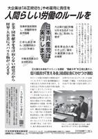 北関東ブロックニュース表