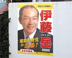 伊藤岳ポスター