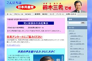 鈴木三男ホームページ