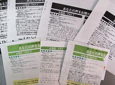 新埼玉号外アンケートの返信(一部)