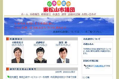 日本共産党東松山市議団