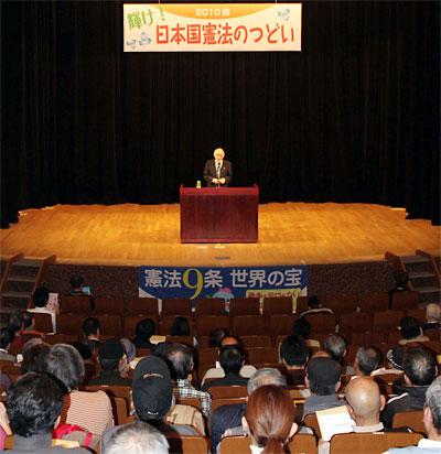 輝け!日本国憲法のつどい
