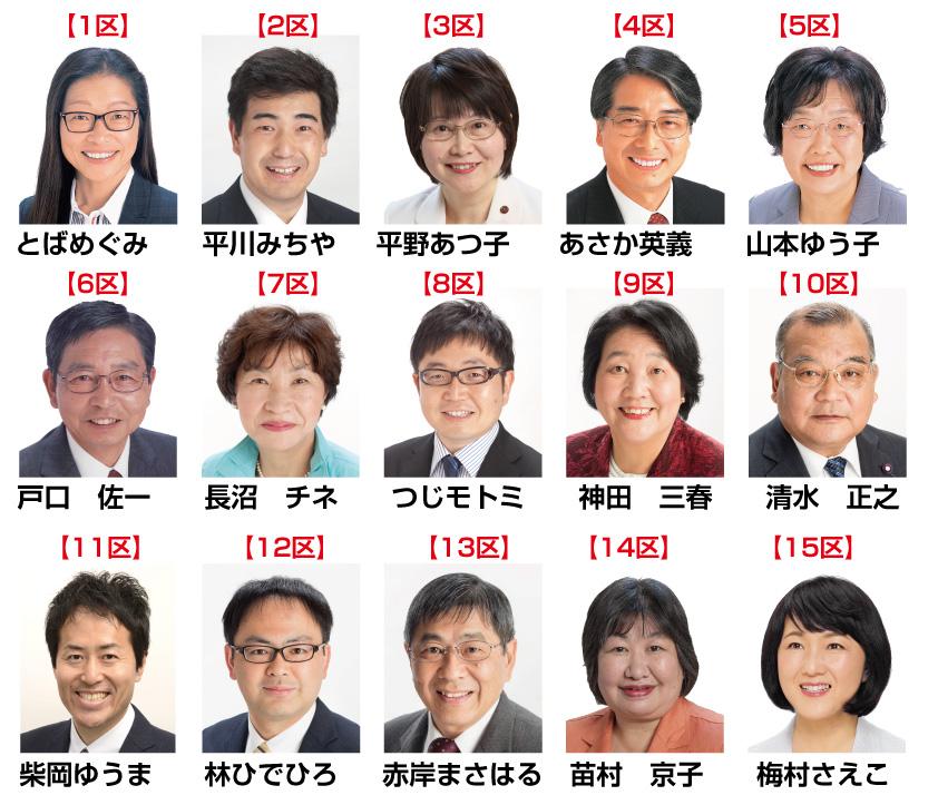 9月   2017   日本共産党埼玉県委員会