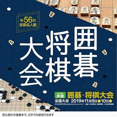 56囲碁将棋埼玉大会